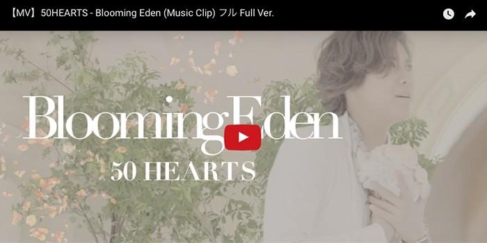 2ndシングル「Blooming Eden」フルMV公開!